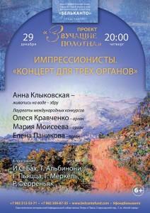 29-dekabrya
