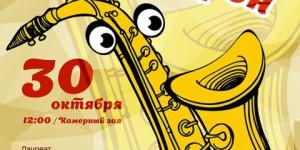 30-oktyabrya-saksofon