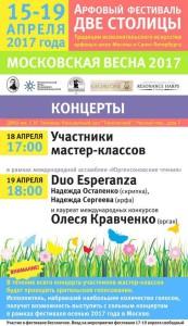 19 апреля танеев