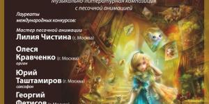 Алиса-в-стране-чудес2121