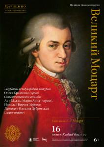 16 июня Моцарт