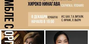 В ансамбле с органом_8 декабря-01