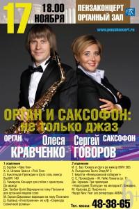 govorov_kravchenko