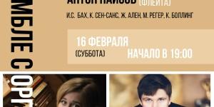 В ансамбле с органом_16 февраля-01